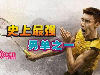 将李宗伟列男单史上8强 印尼名宿:了不起的球员!