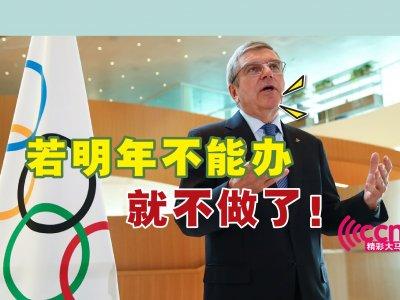 若东奥无法在2021年举办 IOC主席:直接取消!