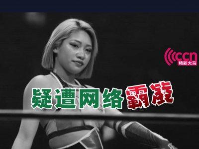 因木村花自杀事件 节目组停止制播《双层公寓》