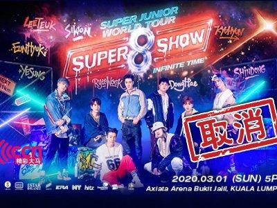 SUPER JUNIOR演唱会最终被迫取消!购票者将获全额退款