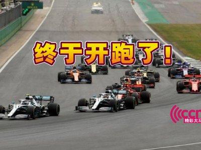 F1最新8站赛程出炉 CEO:就算有人确诊也不取消!