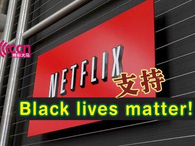 """""""黑人的命也是命"""" 科技巨头串流平台发声支持黑人平权!"""