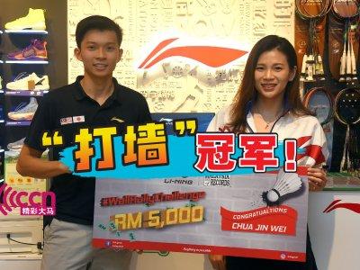 """""""墙壁对打挑战""""冠军出炉 前隆羽代表赢RM5000礼券!"""