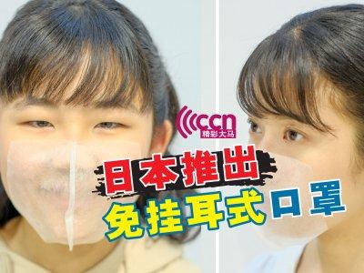 耳戴口罩难剪发?学一学日本理发院用粘的就行了!