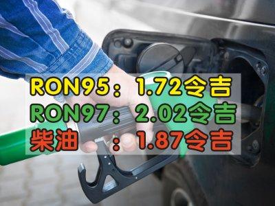 油价全面上涨!RON97突破2令吉