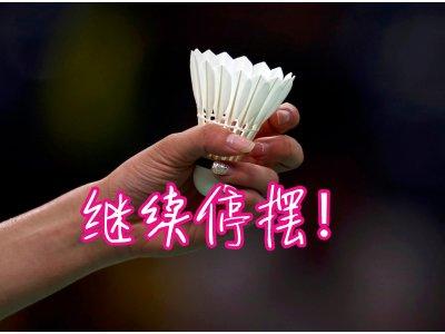 疫情未明朗 世羽联取消9月4站国际系列赛!