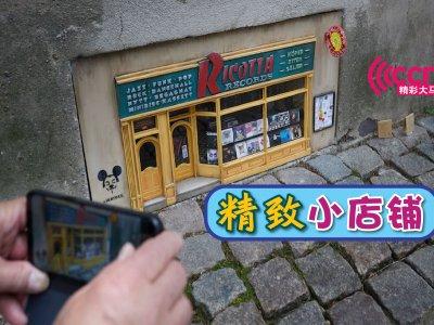 """Anonymouse创意出击! 瑞典街头""""建""""老鼠型号迷你店铺"""