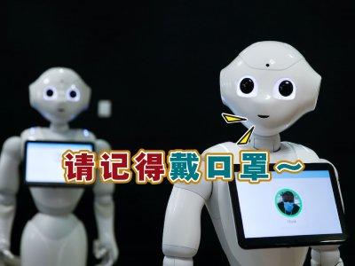 机器人Pepper升级!温馨提醒民众戴口罩