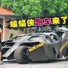砸约9万令吉! 越南大学生亲手打造蝙蝠侠跑车