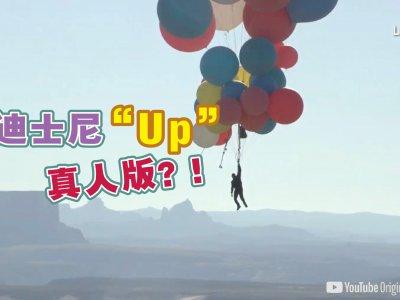 """上演《UP》? 美极限挑战者抓50颗气球""""飞越""""沙漠!"""
