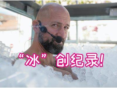 冰块贴身逾2小时半 奥男再刷本身纪录!