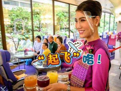 """玩出国""""家家酒""""? 泰国飞机主题咖啡厅""""启航""""!"""