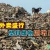 """大马塑料废物量飙升! WWF:""""打包""""文化所致"""