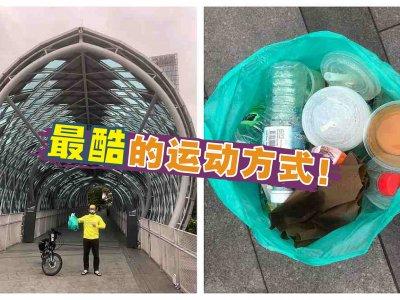 边跑边捡垃圾 旅游咨询中心总监以身作则!