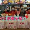 桑德斯上校130周年诞辰 KFC向全马贫困社区送暖!