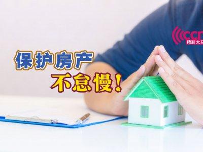 花少少就能保障房东租客!Blue Duck零押金租屋保险让各方受益