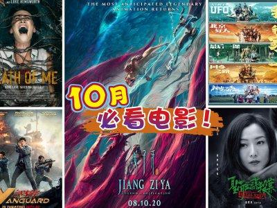 10月份必看电影!期待已久《姜子牙》终于要来了!