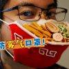 """眼镜起雾烦恼的创意!日本艺术家制拉面口罩""""苦中作乐"""""""