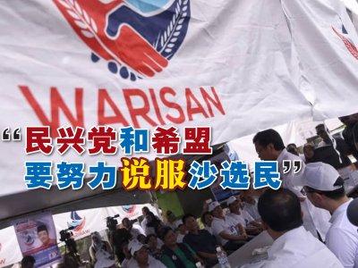 仅被蓝眼民统拖累!分析员:民兴党希盟没失支持大选仍可翻身
