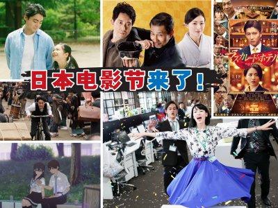 7家GSC放映10精选大片!2020日本电影节1015隆重登场