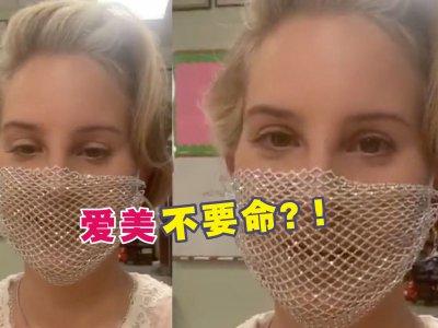 戴网格口罩出席公开活动 美国女歌手遭粉丝炮轰!