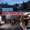 不忍居民断水 华裔传教士安排2水槽车派水!
