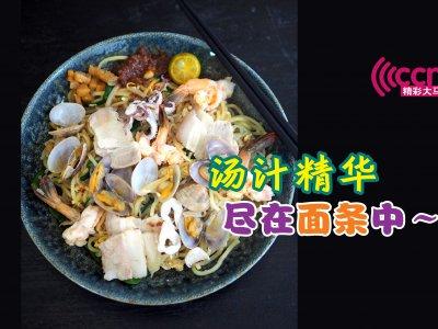 想念新加坡?你可以在灵市17区买到绝品炒福建虾面