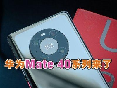 搭载麒麟9000系列处理器 华为Mate 40系列发布