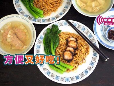 想在家随时享用美味云吞面与饺子?帮衬吉隆坡老字号冠记就行了!