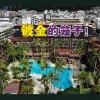 奢华隔离体验费用逾RM2万! 普吉岛度假村开放