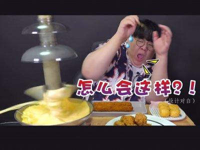 """芝士四处飞溅画面太搞笑!韩国YouTuber""""火锅意外""""视频爆红"""
