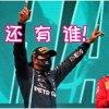 追平车神纪录 小汉提前夺F1第7个总冠军!