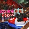 """日本""""超级任天堂世界"""" 明年2月4日盛大开幕!"""