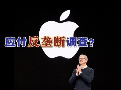 """""""苹果税""""2021年起降⾄15%! 大牌企业没受惠引骂战"""