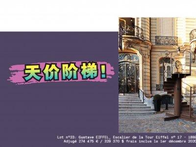 巴黎埃菲尔铁塔旧阶梯 拍卖价RM134万成交!