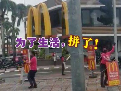 搵食艰难!快餐店员工路边落力跳舞招客