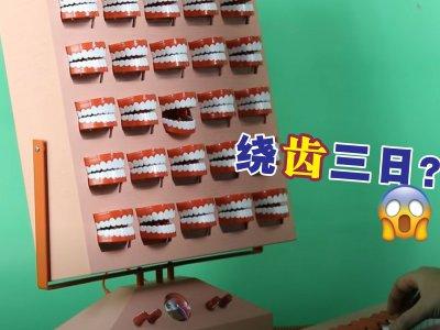 """融合唱诗班概念 假牙模型管风琴""""惊悚""""出场!"""