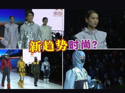 """追求厚实透气!中国""""时装秀""""展示""""不保守""""防护服"""