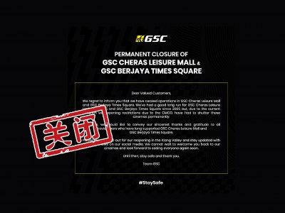 不堪疫情冲击!时代广场与利双广场的GSC结束营业!