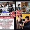 受疫情及CMCO影响 日本电影节3度展延后宣告取消