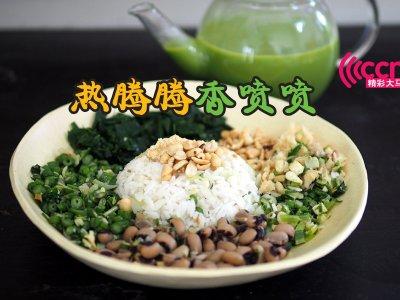 吉隆坡泗岩沫河婆园擂茶 营养丰富又美味!