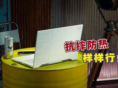 卖RM6999! 华硕推 Tuf Dash F15 高档游戏笔电