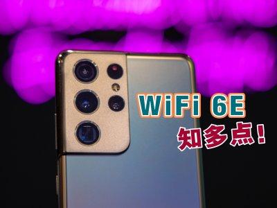 "Galaxy S21 Ultra 支持 WiFi 6E!但""它""是什么?"