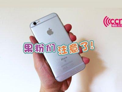包括首代 iPhone SE!苹果3款旧机型料无法更新 iOS 15
