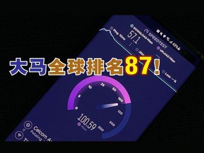 Speedtest调查:大马移动网速在东盟排名第七