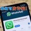 WhatsApp 骗案盛行 ! MCMC 促勿分享验证码
