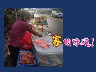 马六甲老夫妇售卖家常美食 有剩就赠送做慈善!