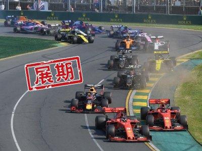 受疫情冲击 F1澳洲站延至11月巴林成揭幕战!
