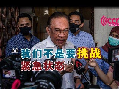 指首相建议冻结国会违法违宪!安华入禀司法审核