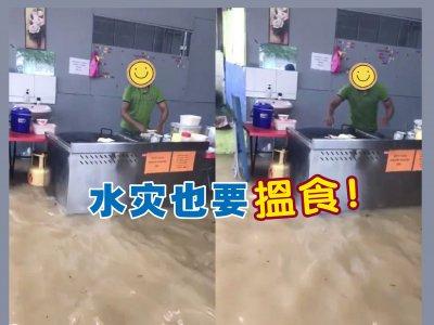 洪水冲不走我热诚!男子水中制煎饼视频疯传